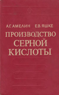 Производство серной кислоты — обложка книги.