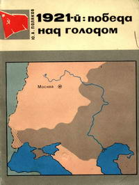 Страницы истории Советской Родины. 1921-й: победа над голодом — обложка книги.
