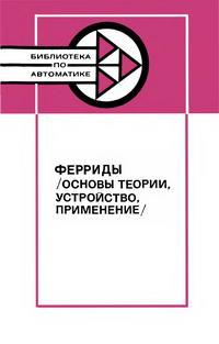 Библиотека по автоматике, вып. 609. Ферриды: Основы теории, устройства, применение — обложка книги.