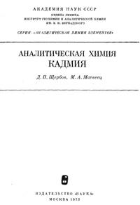 Аналитическая химия кадмия — обложка книги.