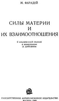 Силы материи и их взаимодействия — обложка книги.