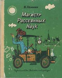Магистр Рассеяных Наук — обложка книги.