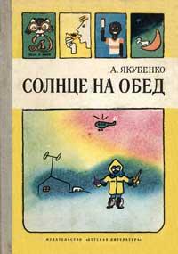 Знай и умей. Солнце на обед — обложка книги.