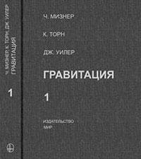 Гравитация. Том 1 — обложка книги.
