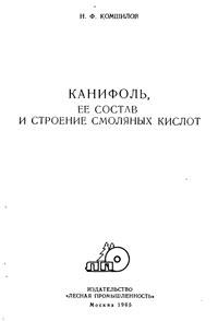 Канифоль, её состав и строение смоляных кислот — обложка книги.