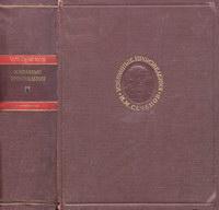 И. М. Сеченов. Избранные произведения. Том второй. Физиология нервной системы — обложка книги.