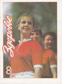 Здоровье №08/1985 — обложка книги.