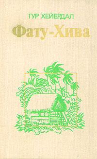 Фату-Хива. Возврат к природе — обложка книги.