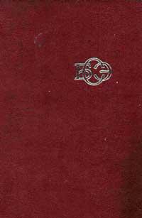 Большая советская энциклопедия, том 3 — обложка книги.