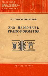 Массовая радиобиблиотека. Вып. 176. Как намотать трансформатор — обложка книги.