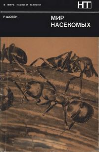 В мире науки и техники. Мир насекомых — обложка книги.