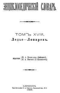 Энциклопедический словарь. Том XVII А — обложка книги.