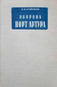 Оборона Порт-Артура — обложка книги.