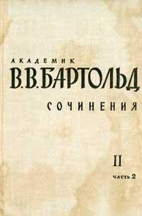 Сочинения. Том II. Работы по отдельным проблемам истории Средней Азии — обложка книги.
