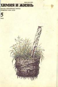 Химия и жизнь №05/1989 — обложка книги.