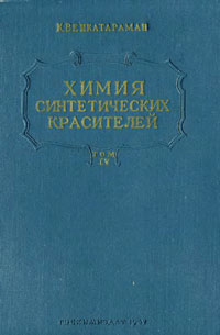 Химия синтетических красителей. Том IV — обложка книги.