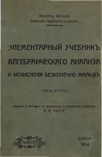 Элементарный учебник алгебраического анализа и исчисления бесконечно малых. Книга шестая — обложка книги.