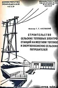 Строительство сельских тепловых электростанций и энергоснабжение сельских потребителей — обложка книги.