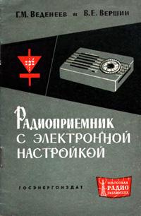 Массовая радиобиблиотека. Вып. 472. Радиоприемник с электронной настройкой — обложка книги.