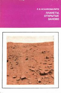 Планеты, открытые заново — обложка книги.