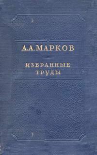 Избранные труды по теории непрерывных дробей и теории функций наименее уклоняющихся от нуля — обложка книги.