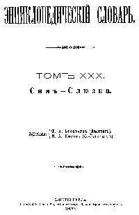 Энциклопедический словарь. Том XXX — обложка книги.