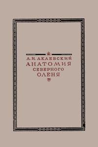 Анатомия северного оленя — обложка книги.