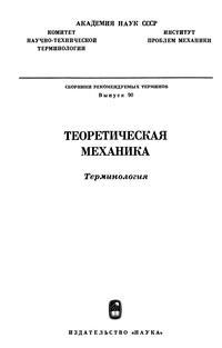Сборники рекомендуемых терминов. Выпуск 90. Теоретическая механика — обложка книги.