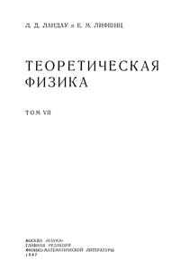 Теоретическая физика в десяти томах. Том 7. Теория упругости — обложка книги.