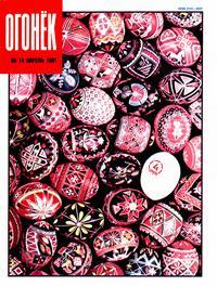 Огонек №14/1991 — обложка книги.