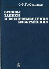 Основы записи и воспроизведения изображения — обложка книги.
