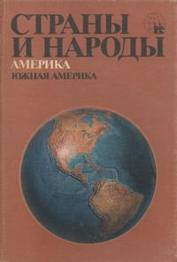 Страны и народы. Южная Америка — обложка книги.