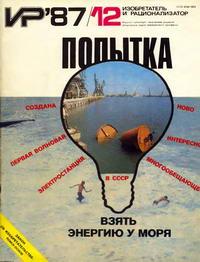 Изобретатель и рационализатор №12/1987 — обложка книги.