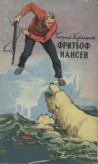 Фритьоф Нансен — обложка книги.