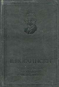 О наследовании в популяциях и чистых линиях — обложка книги.