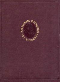 В. Р. Вильямс. Избранные сочинения. Том 2. Травопольная система земледелия — обложка книги.