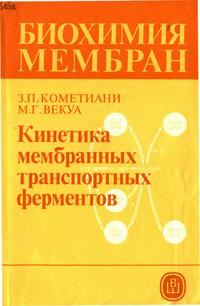 Биохимия мембран. Кинетика мембранных транспортных ферментов — обложка книги.