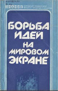 Народный университет. Факультет литературы и искуства. Борьба идей на мировом экране — обложка книги.