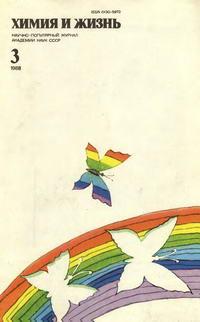 Химия и жизнь №03/1988 — обложка книги.