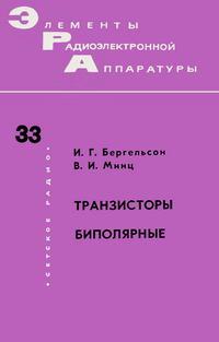 Элементы радиоэлектронной аппаратуры. Вып. 33. Транзисторы биполярные — обложка книги.