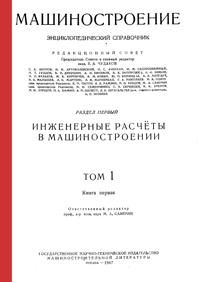 Машиностроение. Энциклопедический словарь. Том 1. Книга 1 — обложка книги.