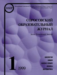 Соросовский образовательный журнал, 1999, №1 — обложка книги.