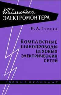 Библиотека электромонтера, выпуск 53. Комплектные шинопроводы цеховых электрических сетей — обложка книги.