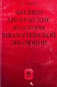 Физико-химические факторы биологической эволюции — обложка книги.