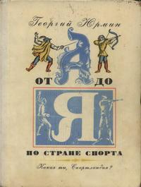От А до Я по стране спорта — обложка книги.