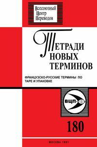 Тетради новых терминов №180. Фрунцузско-русские термины по таре и упаковке — обложка книги.