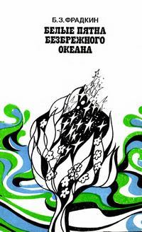 Белые пятна безбрежного океана — обложка книги.