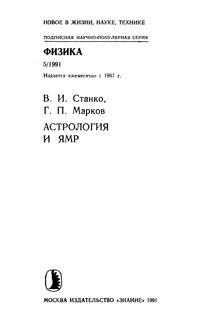 Астрология и ЯМР — обложка книги.