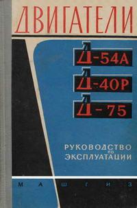 Двигатели Д-54А, Д-40Р и Д-75 — обложка книги.
