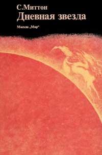 Дневная звезда. Рассказ о нашем Солнце — обложка книги.